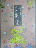 【書寶二手書T9/一般小說_KEY】安樂堂_高陽