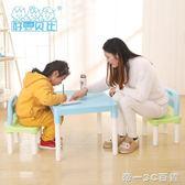兒童桌椅套裝寶寶學習成套桌椅塑料桌子玩具游戲桌吃飯早教幼兒桌【帝一3C旗艦】IGO