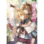 青鳥物語 vol.1尋找青鳥的旅程,開始!(首刷限定版) 01