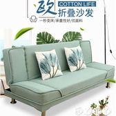 沙發 小戶型客廳可折疊沙發床經濟型省空間布藝現代簡約出租房簡易沙發【全館九折】