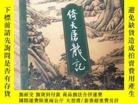 二手書博民逛書店倚天屠龍記罕見四Y12820 金庸 、 三聯書店 出版1997