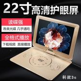 220v 移動VCD/DVD影碟機便攜式EVD兒童碟片播放機家用高清帶小電視 js11340『科炫3C』