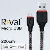 【終身保固】Rival Micro USB 200cm 極速快充傳輸線 快速充電線 快充線 閃充 2米 安卓
