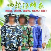 防蜂服 防蜂服蜜蜂防護服連體服半身透氣防蜂衣蜜蜂帽防峰服養蜂工具 晶彩生活