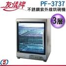 【信源電器】3層【友情牌 全不銹鋼紫外線烘碗機】PF-3737