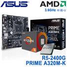 【免運費-組合包】AMD R5-2400...