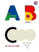 ABC第一本手眼並用字典【城邦讀書花園】