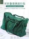 可摺疊旅行包女手提包健身包大容量短途旅行袋男旅遊包行李收納包 現貨快出