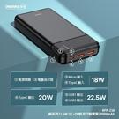 【免運費】送好禮 20000mAh 行動電源 QC 22.5W【PD 20W 雙向快充】PD+QC 快速充電協議 支援三台同時充電