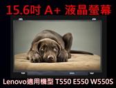 筆電 液晶面板 Lenovo 聯想 ThinkPad T550 E550 E550C W550S T540P S5-531 V4000 15.6吋 高解析 螢幕 更換 維修