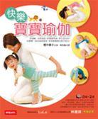 (二手書)快樂寶寶瑜珈