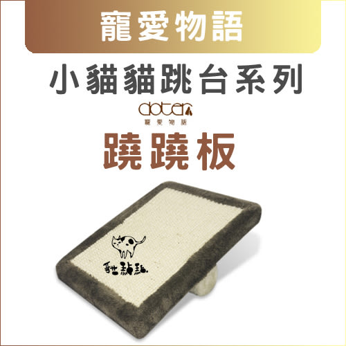 寵愛物語〔小貓貓跳台系列,蹺蹺板,BD-299927〕
