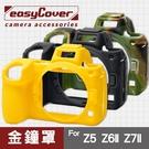 【金鐘罩】Nikon Z5 Z6II Z7II 金鐘套 easyCover 果凍 矽膠 相機 保護套 屮U8