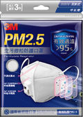 3M PM2.5 空污微粒防護口罩(5片包) #9501V 耳掛式 帶閥型  *維康