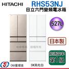 【信源電器】527公升【HITACHI日...