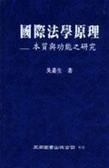 (二手書)國際法學原理:本質與功能之研究(精)