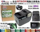 ✚久大電池❚ 日立 HITACHI 電動工具電池 BSL2530 328034 25.2V 3.0Ah 76Wh