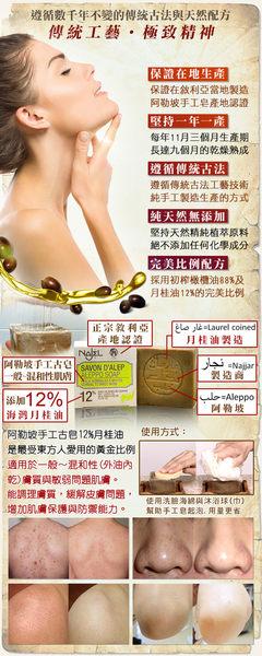【正宗NAJEL阿勒坡】 月桂油12%阿勒坡手工古皂200g 六件入 (潔淨 保濕 抗老)