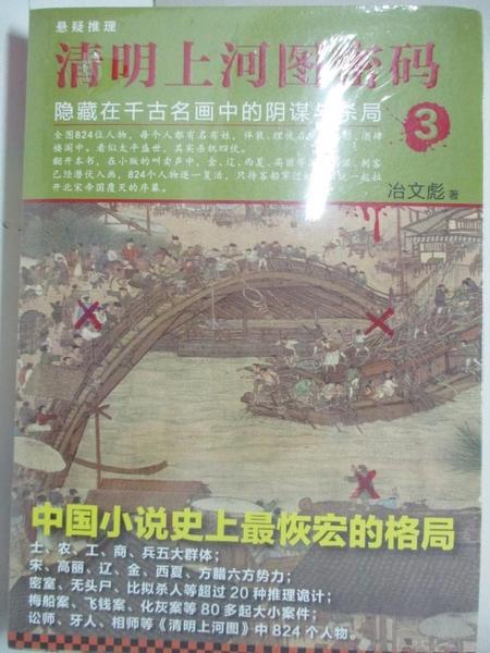 【書寶二手書T3/一般小說_D6K】清明上河圖密碼(3):隱藏在千古名畫中的陰謀與殺局_冶文彪
