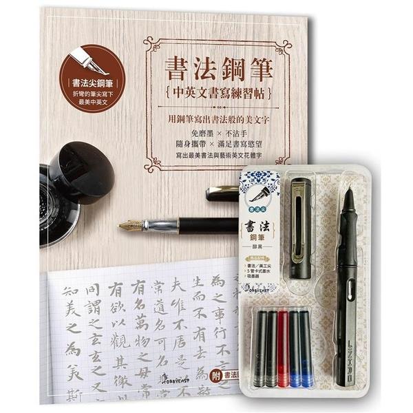 書法鋼筆套組 醇黑 X 書法鋼筆中英文書寫練習帖:用鋼筆寫出書法般的美文字(附書