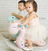 搖搖馬 小木馬兒童玩具搖馬 寶寶帶音樂塑料搖搖馬加厚兩1-2周歲車YYP
