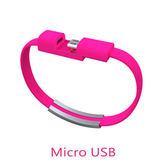 (55折)手環式 Micro USB 充電傳輸線(桃色)