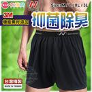 [衣襪酷] NICKENT 3M機能素材 抑菌除臭 男內褲 平口褲 四角褲 台灣製 芽比