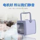 冷風機 迷你單冷靜音冷風扇 辦公室冷風機加濕器 新款USB風扇