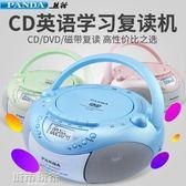 CD機 PANDA/熊貓CD-850復讀機磁帶機錄音機SD卡U盤dvd光盤播放機cd磁帶 城市玩家