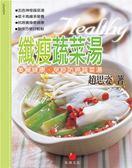 (二手書)纖瘦蔬菜湯:美麗健康、免疫防癌蔬菜湯