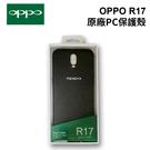OPPO R17 原廠 保護背蓋 PC殼 黑色