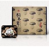 【冷藏免運】山珍松本茸禮盒120g(6入/盒)*1盒 【合迷雅好物超級商城】