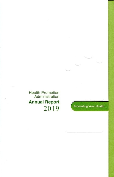 2019 Annual Report of Health Promotion Administration(國民健康署年報2019..