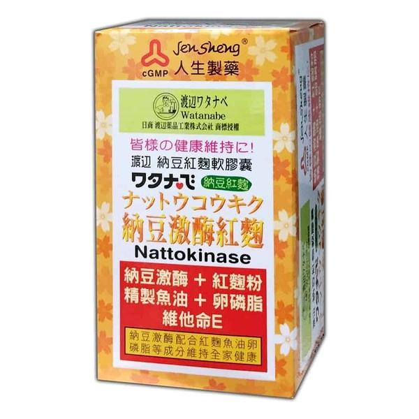 人生製藥 渡邊 納豆紅麴軟膠囊 50粒/盒◆德瑞健康家◆