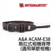 ARTISAN & ARTIST ACAM-E38 黑 黑色 易拉式相機背帶 (0利率 免運 正成公司貨) 快槍俠 快槍手 快速肩帶 A&A