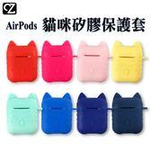 AirPods 貓咪 3D立體矽膠保護套 含掛勾 防塵套 防摔套 藍芽耳機盒保護套 apple藍牙盒保護套