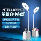 led筆筒小台燈學習USB可充電迷你臥室床頭大學生書桌宿舍兒童   米娜小鋪igo