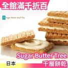 【21入】日本 Sugar Butter...