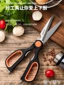 廚房剪刀剪刀家用廚房剪刀不銹鋼多功能食物強力雞骨多用殺魚大剪子 愛丫愛丫