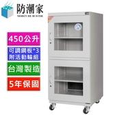 【一般型-物件櫃】防潮家 D-450C 和緩除濕電子防潮箱 450公升