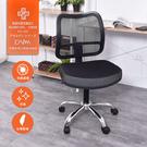 電腦椅 辦公椅 書桌椅 凱堡 Vitus...