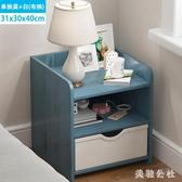 宿舍收納櫃 北歐現代床頭櫃 簡約布抽經濟型床邊儲物櫃小櫃子 CJ4964『美鞋公社』