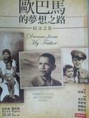 【書寶二手書T1/傳記_LJY】歐巴馬的夢想之路-以父之名_王輝耀, 歐巴馬