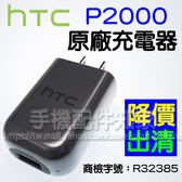 【原廠裸裝】HTC P2000 5V/2A 原廠充電器/旅充頭/電源適配器-ZY