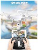 無人機 智想遙控飛機 無人機航拍四軸飛行器充電專業直升機男孩兒童玩具
