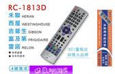 ◤現貨不必等◢禾聯/富及第/雷諾/西屋/吉普生RC-1813D液晶電視遙控器〝免運費〞
