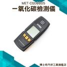一氧化碳檢測儀 CO濃度檢測器 氣體檢測儀 可燃氣體感測器 報警 CO探測器 檢測儀器 漏氣檢測