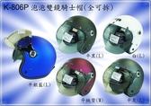 KK 華泰 806P 806 K806 K806P 泡泡雙鏡騎士帽 泡泡鏡 內墨片 全可拆 機車 騎士 安全帽