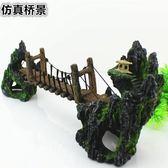 魚缸水族箱橋造景 假山裝飾擺件環保無毒樹脂仿真連體橋大號橋LXLX 智慧e家