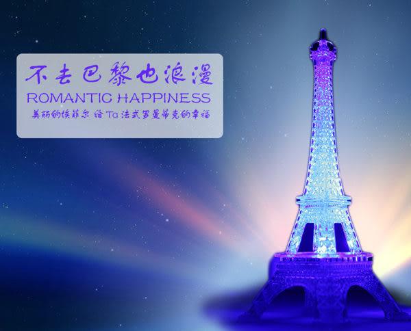創意禮品浪漫單色七彩發光埃菲爾鐵塔小夜燈/歐式工藝品小夜燈